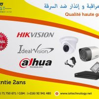 IST : VIDEO SURVEILLANCE TUNISIE