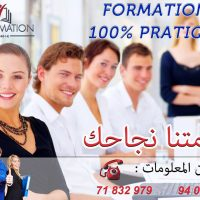 IST Formation Tunisie - centre de Formation