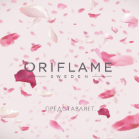 Recrutement Consultants(es) Oriflame à SFAX